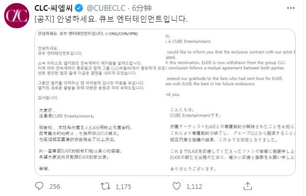 莊錠欣與韓國娛樂公司和平解約 將退出女團CLC