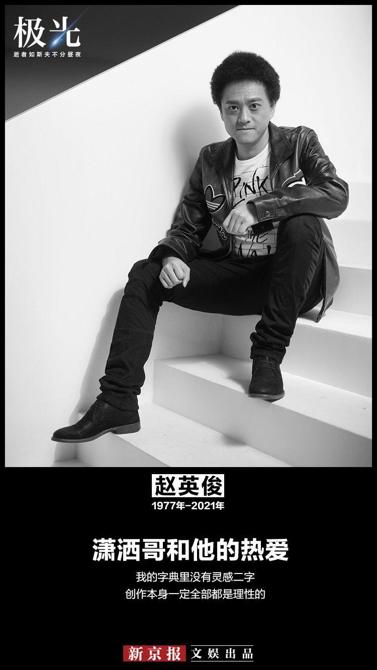 在趙英俊的生命里 有他最愛的音樂和電影