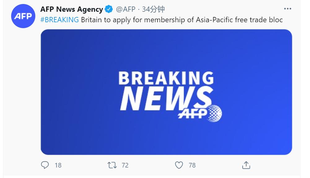 外媒:英國將申請加入CPTPP
