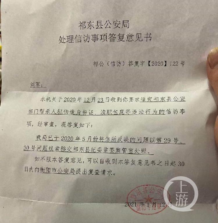 1月12日,祁東縣公安局答復劉軍,已將相關公職人員涉嫌違法犯罪線索移送至祁東縣紀委監委。受訪者供圖