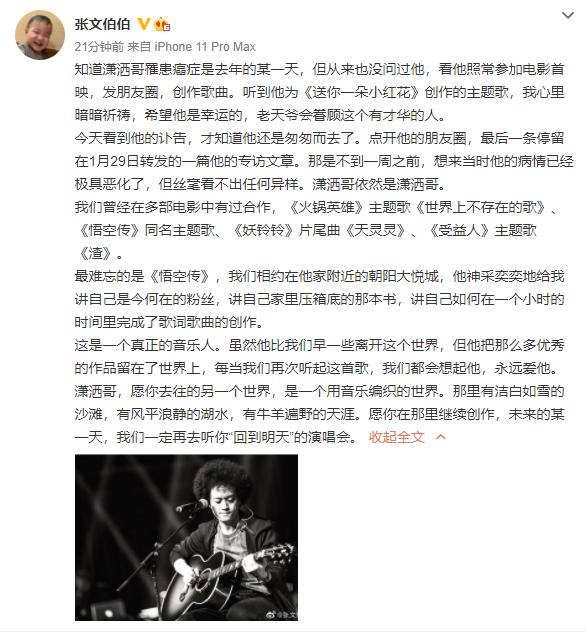 友人透露去年知曉趙英俊患癌:他的朋友圈停留在一周前