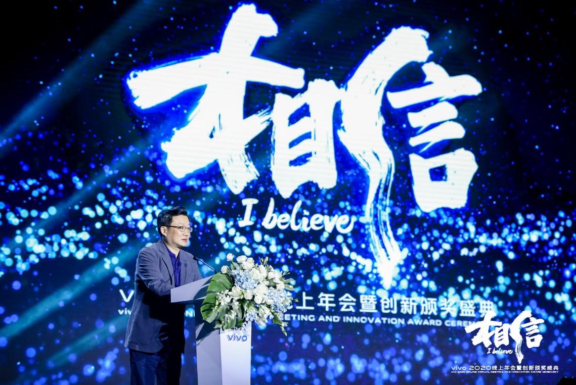 vivo沈煒發布新春致辭:堅持科技創新長線投入