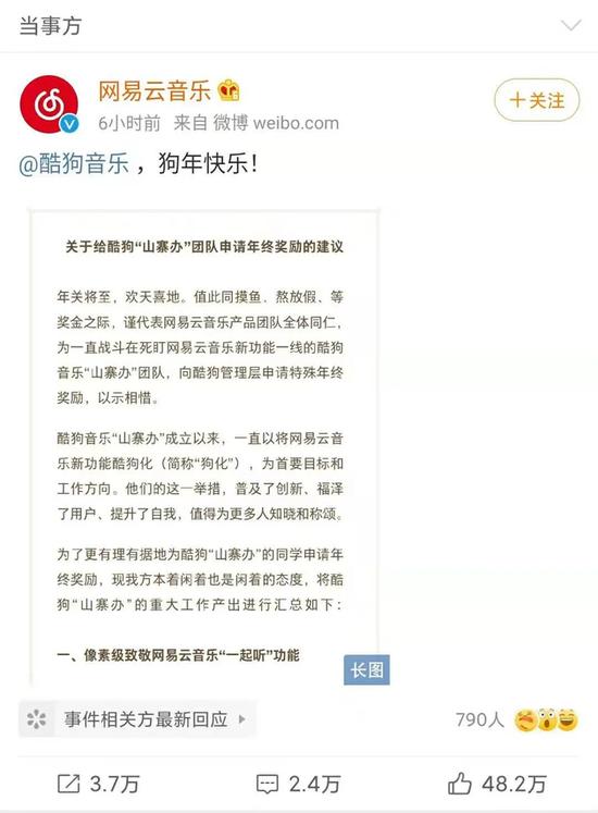 網易云音樂發布的微博