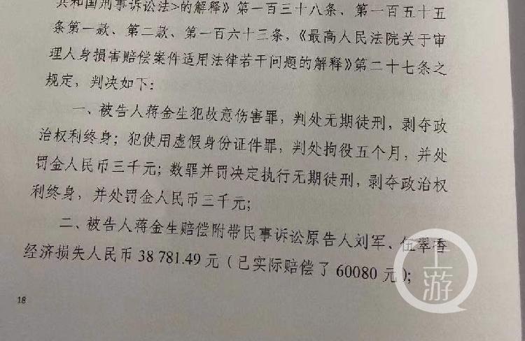 2020年12月11日,衡陽市中院認定蔣金生犯故意傷害罪和使用虛假身份證件罪,數罪并罰,判處其無期徒刑。受訪者供圖