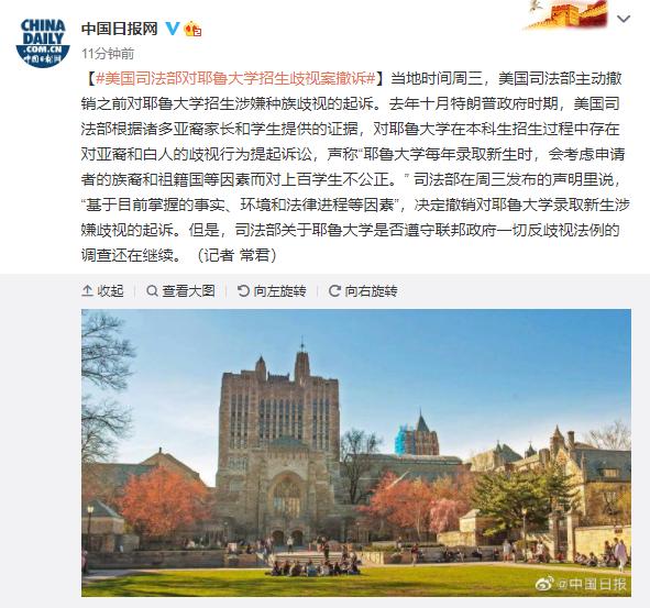 美國司法部對耶魯大學招生歧視案撤訴