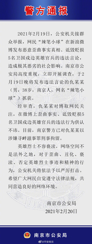 无名搜_爱情果冻_辽宁警网