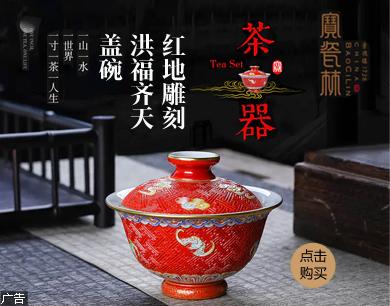 宝瓷林 洪福齐天手工雕刻盖碗