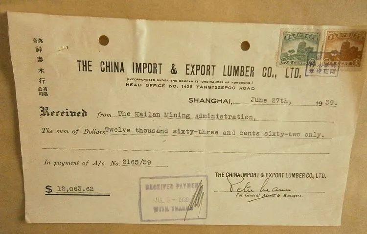祥泰木行的印花税票 (年代:民国)