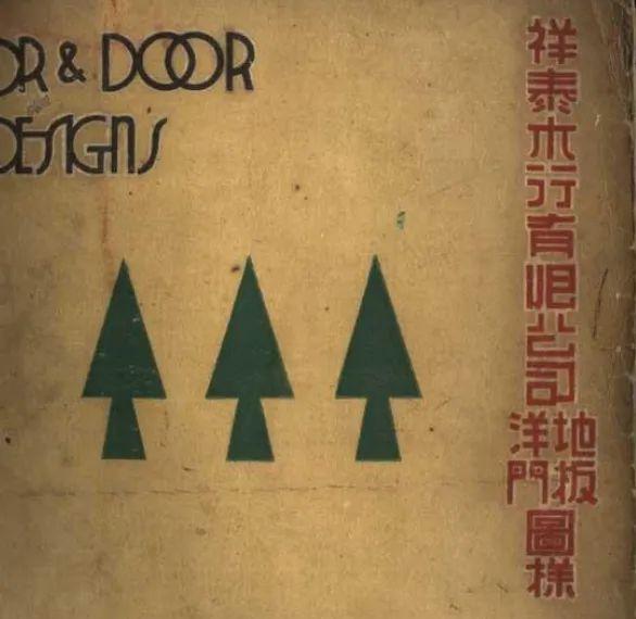 祥泰木行的商标 三棵树