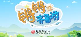锵锵齐鲁游丨春日里的中国驿,想把所有美好都送给你