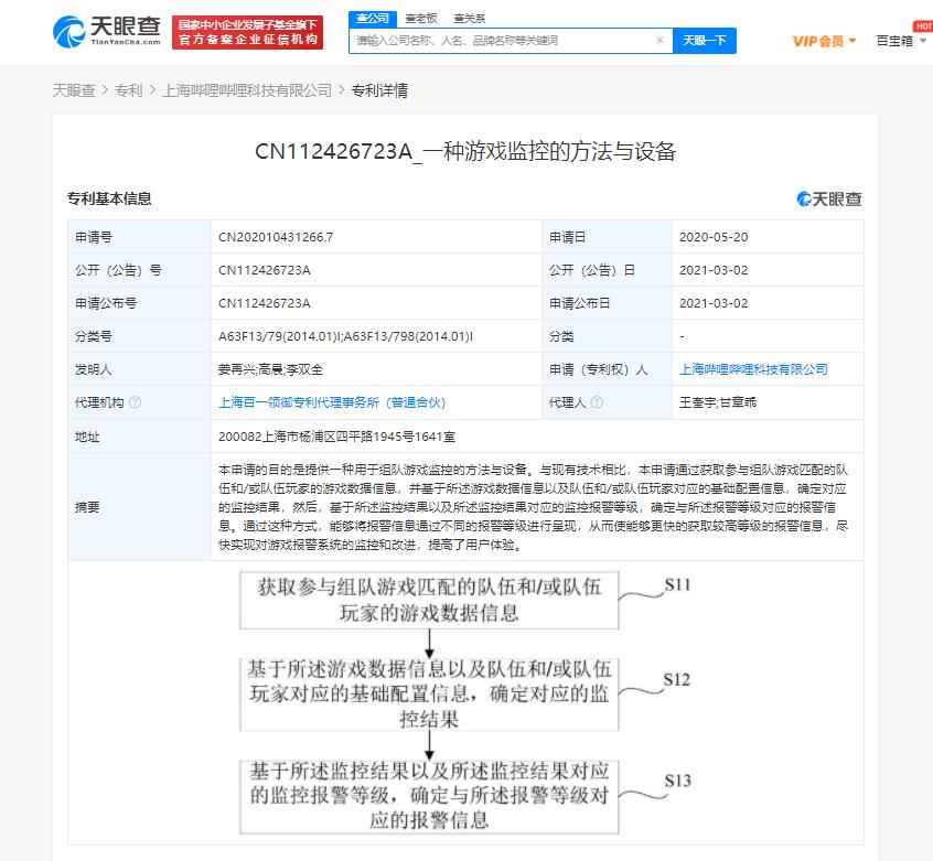 """B站关联企业申请公开"""" 游戏监控""""相关专利 企业申请专利"""