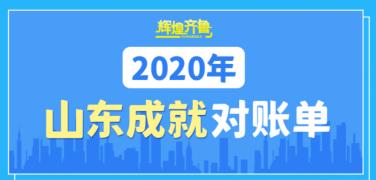 """图说:辉煌齐鲁!一组海报来看""""2020年山东成就对账单"""""""