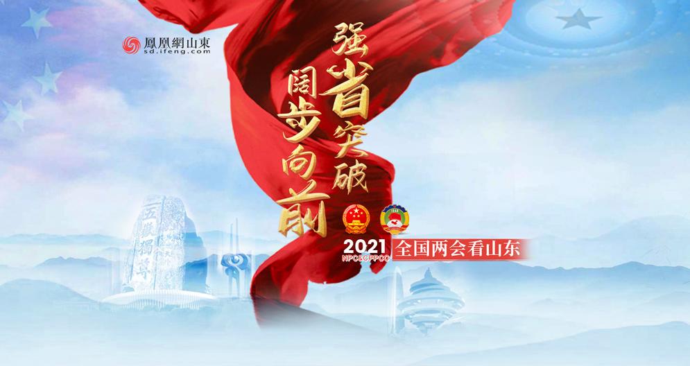 强省突破 阔步向前---2021全国两会看山东