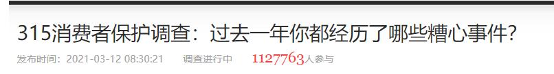 315大查问拜访:中原、易方达因老鼠仓被投资者服膺,博时因前高管绯闻上榜