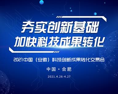 專題:2021中國(安徽)科技創新成果轉化交易會