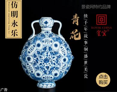 皇窑 | 仿明永乐青花花卉锦纹如意耳扁壶