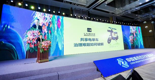 """首届中国慢行交通大会专家谈共享出行立法,小遛共享提供""""宁波样板""""解决方案"""