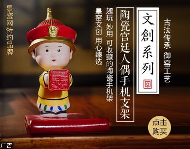 皇窑 文创陶瓷宫廷风手机支架
