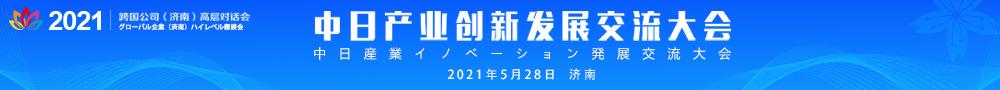 2021跨国公司(济南)高层对话会暨中日产业创新发展交流大会