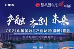 2021中国金融与产业发展(淄博)峰会