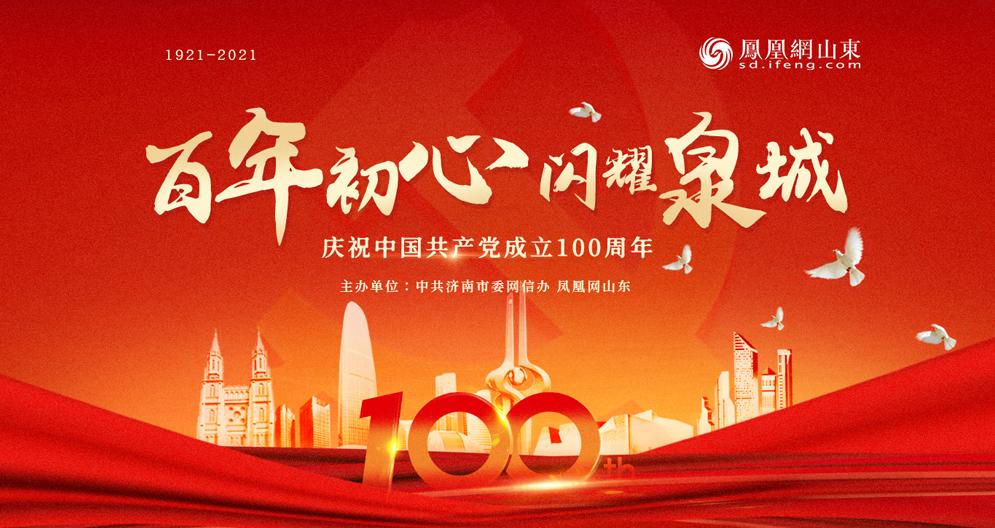 百年初心 閃耀泉城——慶祝中國共產黨成立100周年