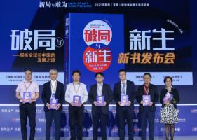 2021凤凰网新博国际官网平台-首页正版APP下载《破局与新生:探析全球与中国发展之道》新书发布会