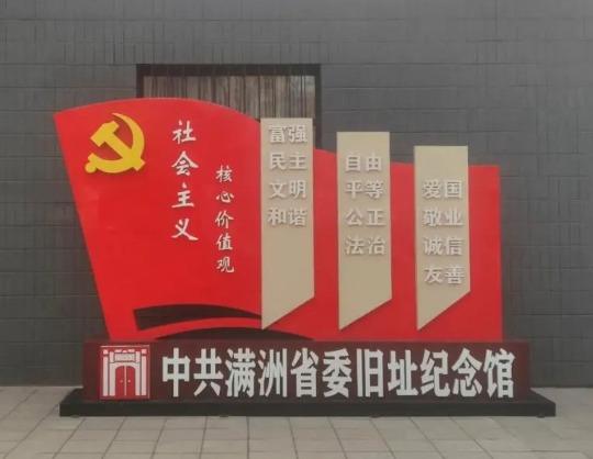 省委书记张国清在中共满洲省委旧址参加支部主题党日活动