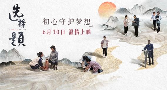 公益微電影《選擇題》6月30日溫情上映