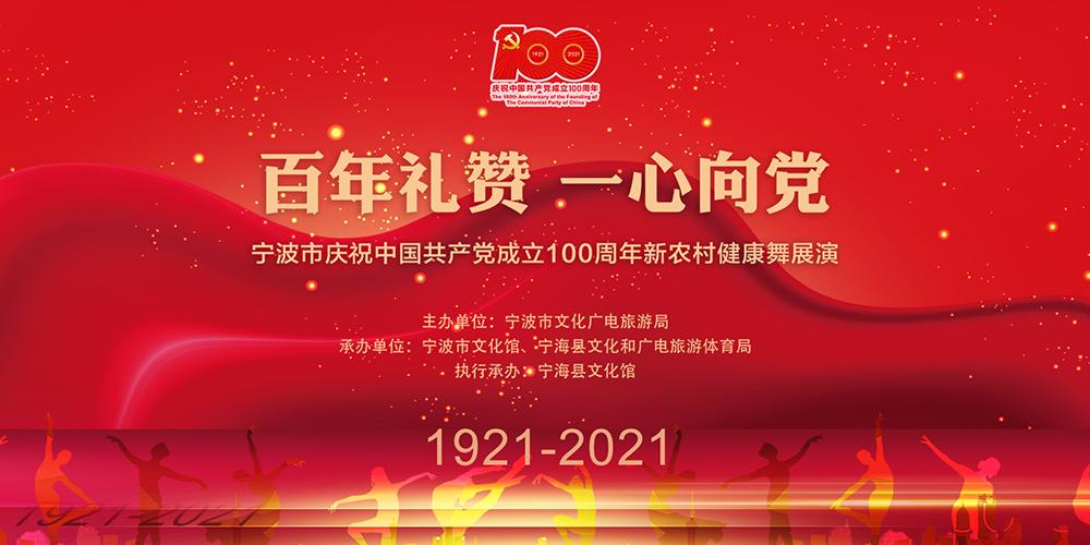 """""""百年礼赞 一心向党"""" - 宁波市庆祝中国共产党成立100周年新农村健康舞展演"""