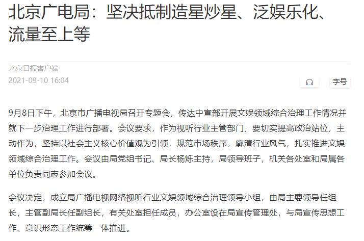 北京市广播电视局:坚决抵制造星炒星、泛娱乐化、流量至上等