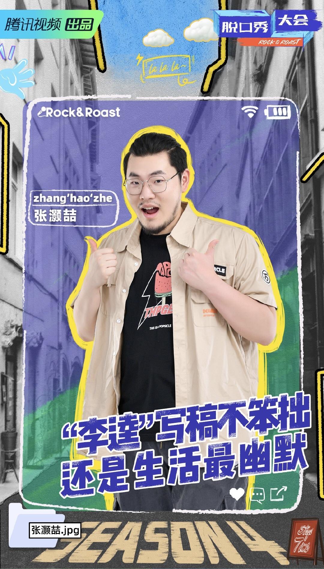 《脱口秀大会4》凤凰网指数万人评分7.5 专家评:四季了还是笑果内部年会