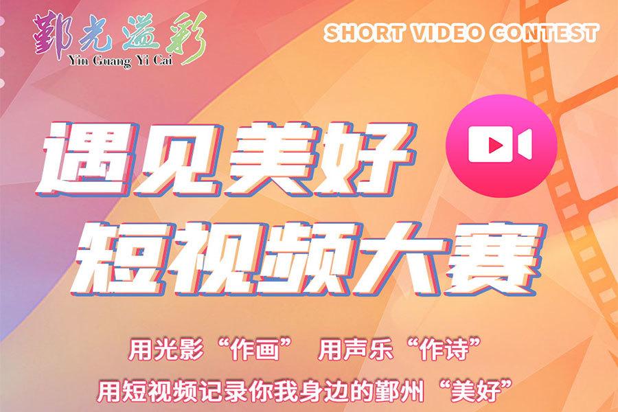 """""""遇见美好 鄞光溢彩""""短视频大赛"""