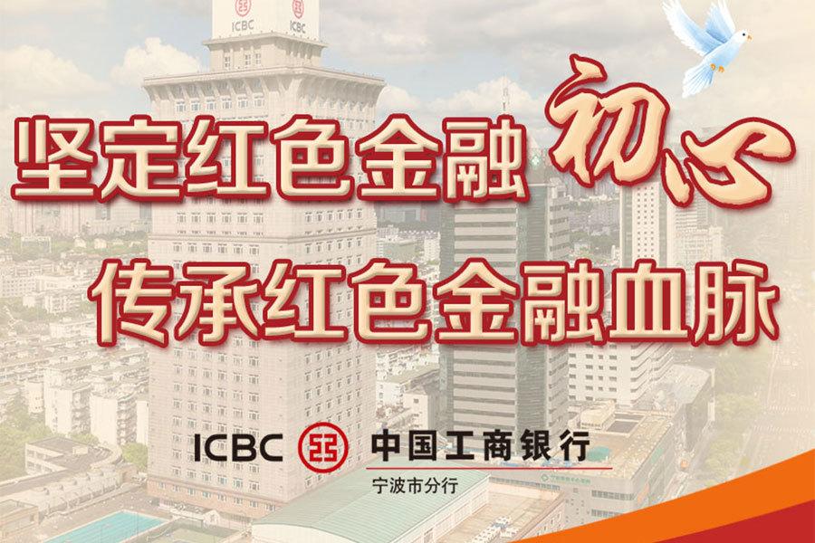 中国工商银行宁波市分行——坚定红色金融初心 传承红色金融血脉