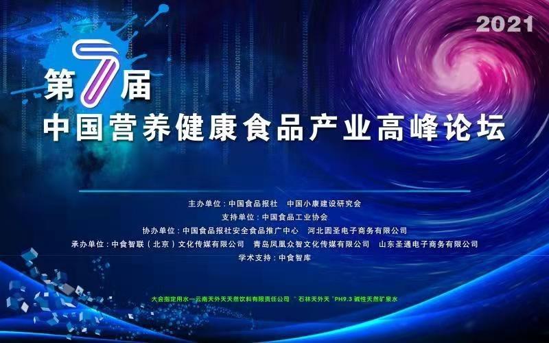 第七届中国营养健康食品产业高峰论坛即将开幕