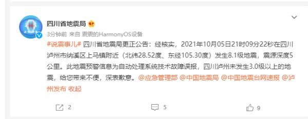 四川省地震局官方微博截图