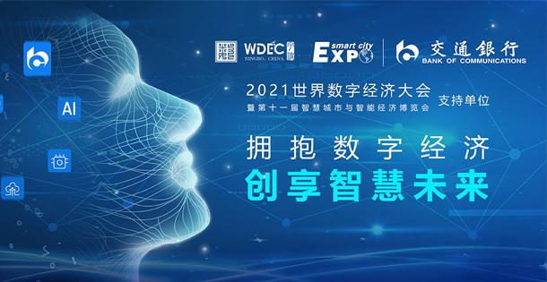 2021世界数字经济大会即将开幕!交通银行亮点抢先看!