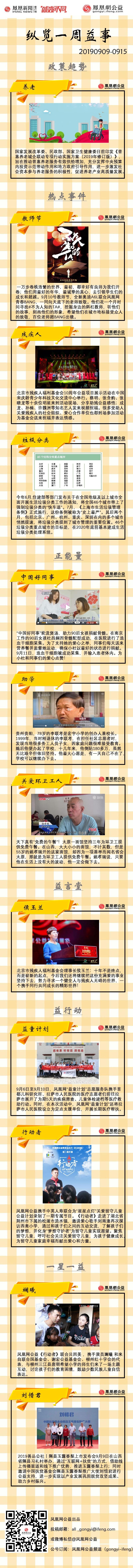 凤凰网公益|一周公益慈善热点大集锦(20190909-0915)