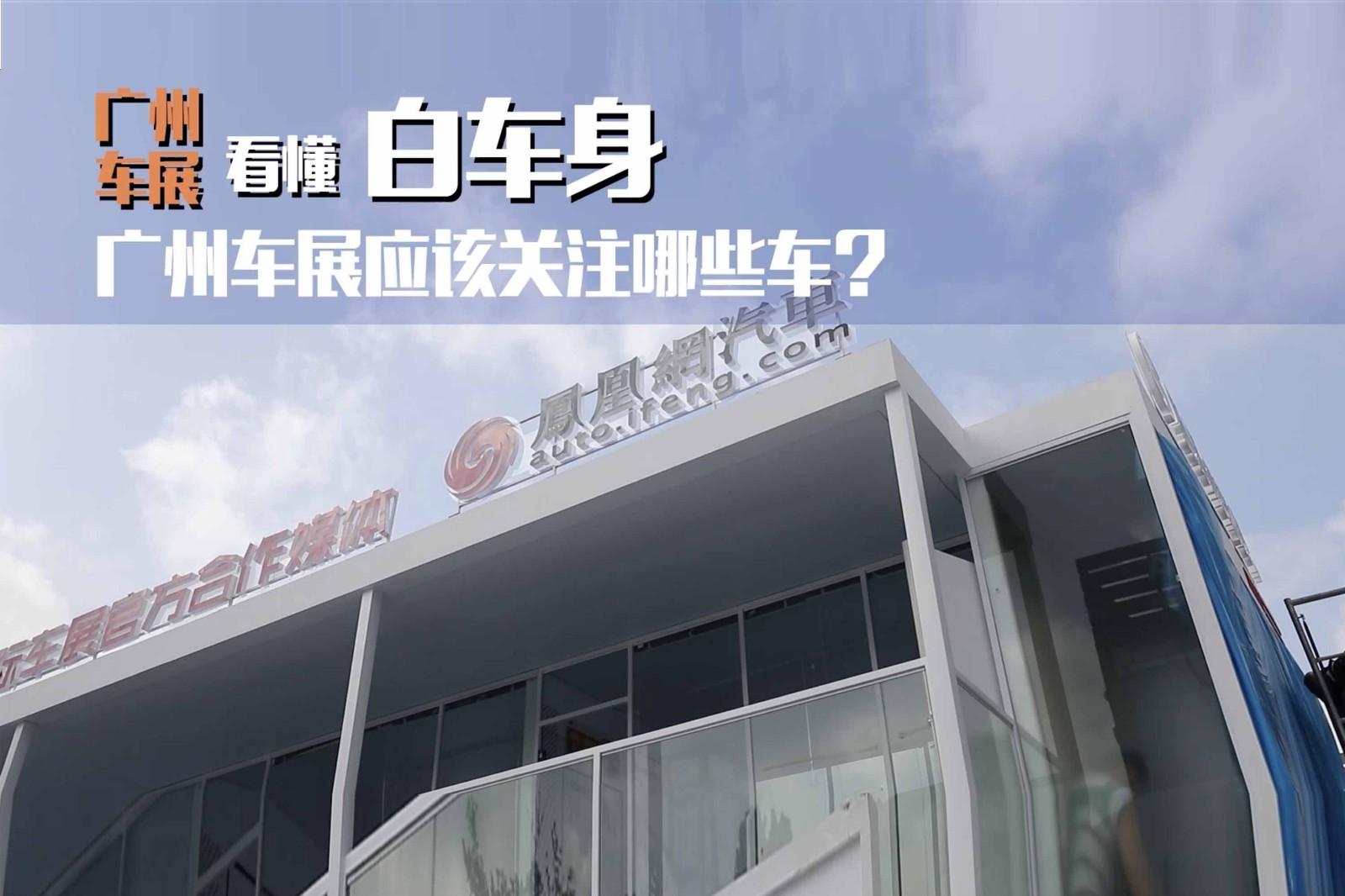 看懂白车身-广州车展应该关注哪些车?