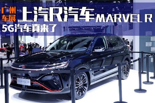 上汽R汽车 MARVEL R 5G汽车真的来了