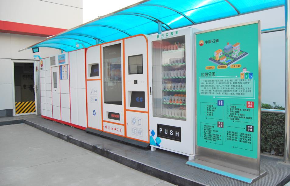 扔垃圾可换零食 石家庄首个加油站设置垃圾分类箱