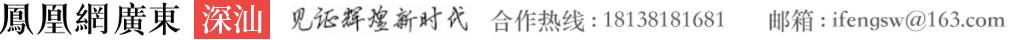 凤凰网广东深汕频道