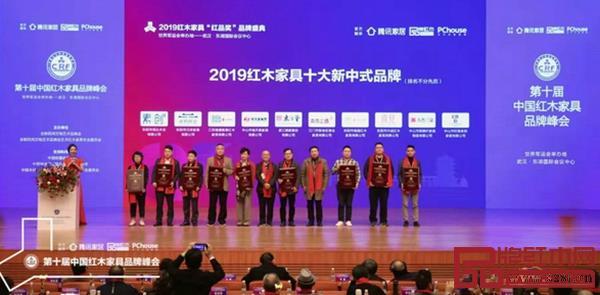 印巷森刻(右一)荣获2019红木家具十大新中式品牌