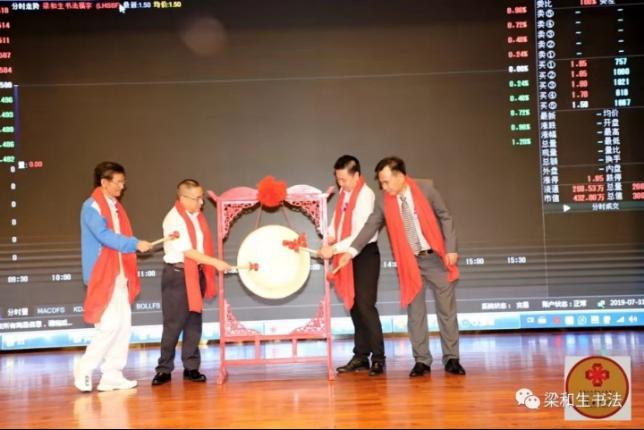 梁和生书法在青岛文交上市 市值飙升1.95亿元