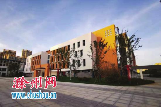 滁州永乐小学9月1日投入使用 规划48个班级