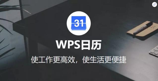 WPS如何?WPS日历记录你每天的进步