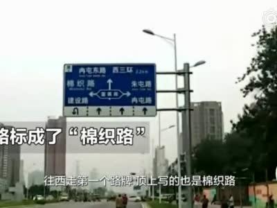 亚游官网app|注册一快车道上六块指示牌标错路名一字之差转晕路人
