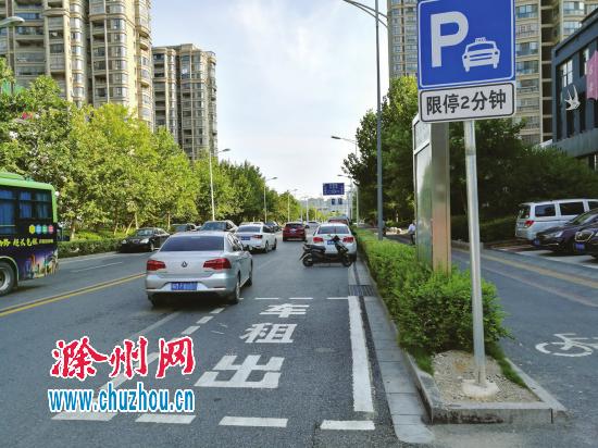 出租车专用停车位亮相滁州街头