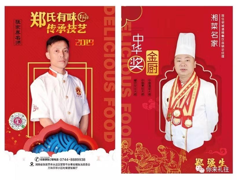 """游张家界品隧道民间菜""""吃餐便饭""""欢迎您"""
