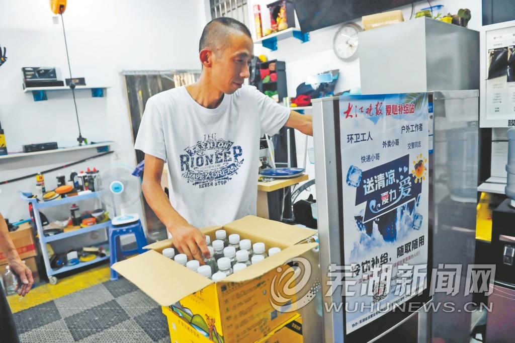 芜湖市首批无人冰柜点已送出约1000瓶水 第二批即将亮相