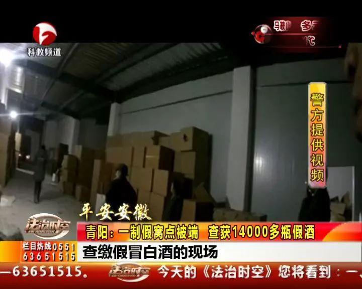 安徽青陽一制假窩點被端 查獲14000多瓶假酒